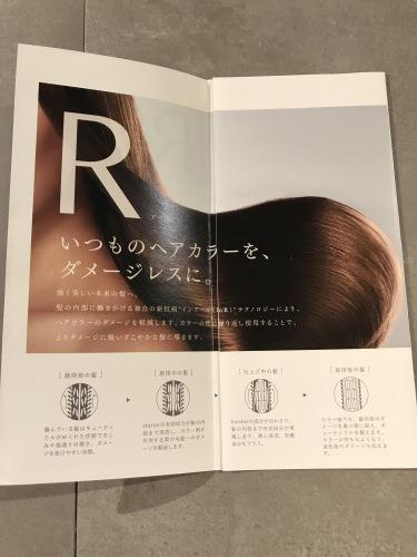 アールブリーチ R-BLEACH 名古屋