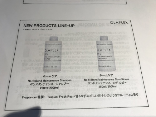 OLAPLEX ヘアケア 販売店 名古屋
